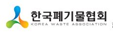 한국폐기물협회